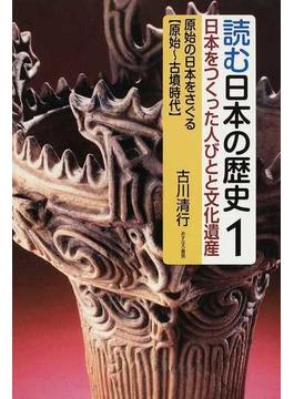 読む日本の歴史 日本をつくった人びとと文化遺産 1 原始の日本をさぐる〈原始〜古墳時代〉