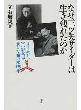なぜ三ツ矢サイダーは生き残れたのか 夏目漱石、宮沢賢治が愛した「命の水」125年