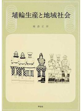 埴輪生産と地域社会