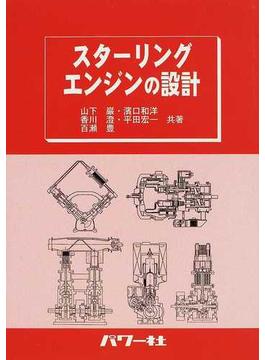 スターリングエンジンの設計