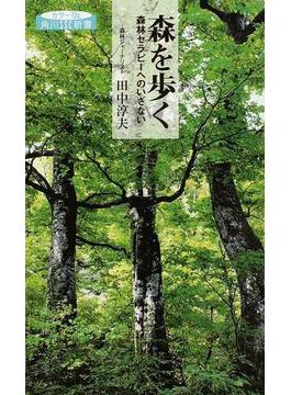 森を歩く 森林セラピーへのいざない カラー版(角川SSC新書)