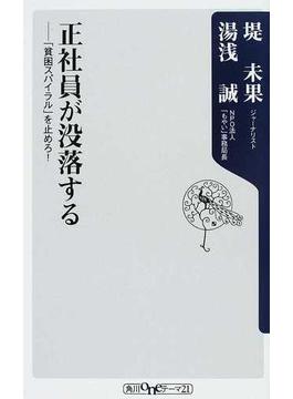 正社員が没落する 「貧困スパイラル」を止めろ!(角川oneテーマ21)