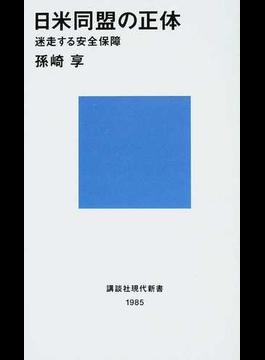 日米同盟の正体 迷走する安全保障(講談社現代新書)