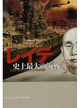 レイテ史上最大の海戦 下(扶桑社ミステリー)