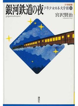 21世紀版少年少女日本文学館 8 銀河鉄道の夜