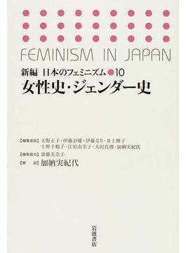 新編日本のフェミニズム 10 女性史・ジェンダー史