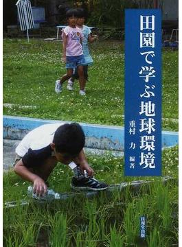 田園で学ぶ地球環境