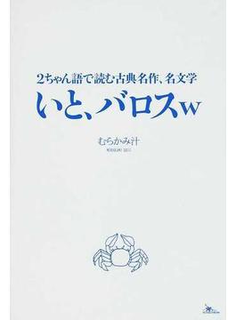 いと、バロスw 2ちゃん語で読む古典名作、名文学