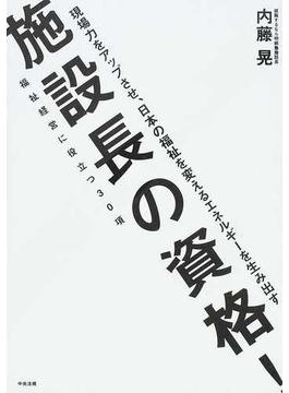 施設長の資格! 福祉経営に役立つ30項 現場力をアップさせ、日本の福祉を変えるエネルギーを生み出す