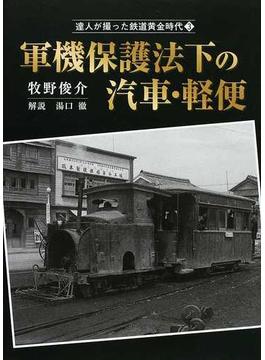 達人が撮った鉄道黄金時代 3 軍機保護法下の汽車・軽便