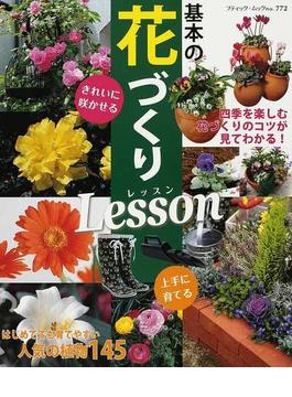 基本の花づくりLesson 上手に育てるきれいに咲かせる
