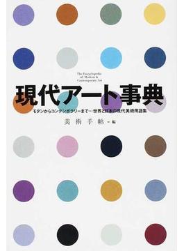 現代アート事典 モダンからコンテンポラリーまで…世界と日本の現代美術用語集