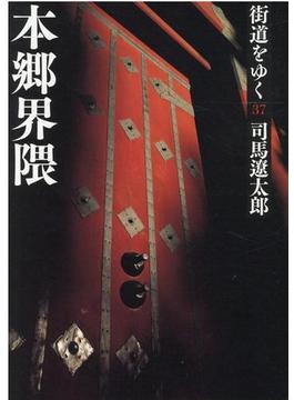 街道をゆく 新装版 37 本郷界隈(朝日文庫)