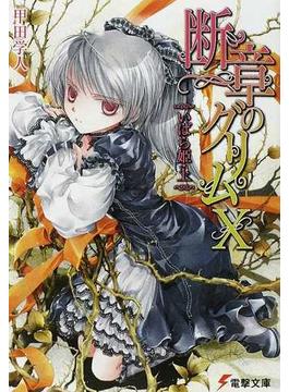 断章のグリム 10 いばら姫 上(電撃文庫)