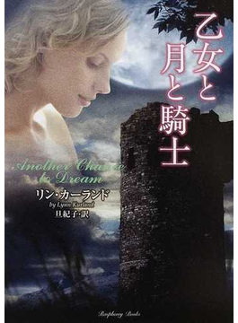 乙女と月と騎士(ラズベリーブックス)