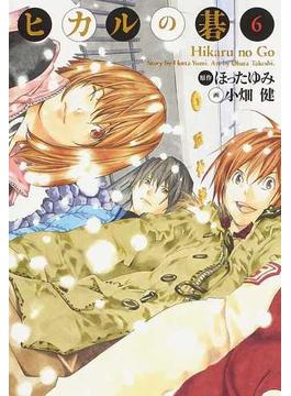 ヒカルの碁 6 完全版 (愛蔵版コミックス)(愛蔵版コミックス)