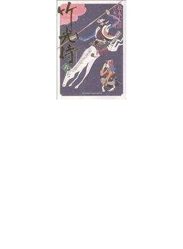 竹光侍 6 (BIG SPIRITS COMICS SPECIAL)(ビッグコミックス)