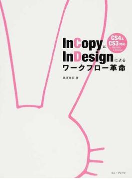 InCopyとInDesignによるワークフロー革命