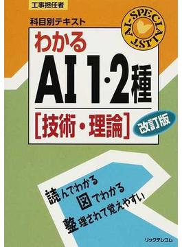 わかるAI1・2種〈技術・理論〉 改訂版