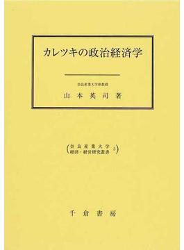 カレツキの政治経済学