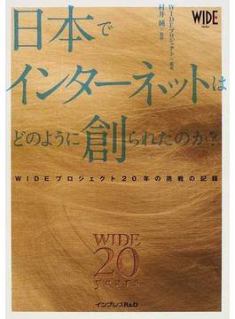 日本でインターネットはどのように創られたのか? WIDEプロジェクト20年の挑戦の記録