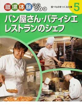 職場体験完全ガイド 5 パン屋さん・パティシエ・レストランのシェフ