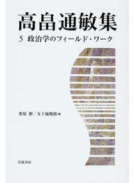 高畠通敏集 5 政治学のフィールド・ワーク