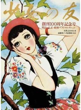 少女の友 創刊100周年記念号 明治・大正・昭和ベストセレクション