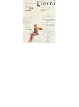 giorni ふだんをおしゃれに、私の上質な暮らし vol.1(2009Spring)