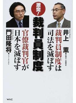 激突!裁判員制度 裁判員制度は司法を滅ぼすVS官僚裁判官が日本を滅ぼす