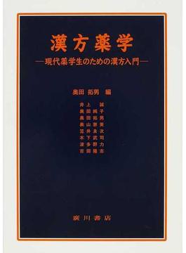 漢方薬学 現代薬学生のための漢方入門