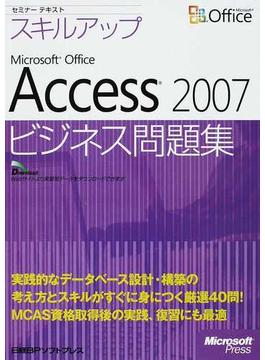 スキルアップMicrosoft Office Access 2007ビジネス問題集