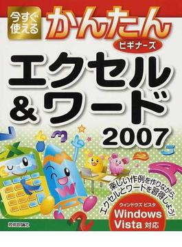 今すぐ使えるかんたんビギナーズエクセル&ワード2007