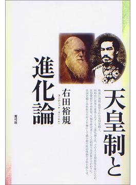 天皇制と進化論