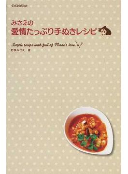 みさえの愛情たっぷり手ぬきレシピ クレヨンしんちゃん