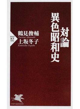 対論・異色昭和史(PHP新書)