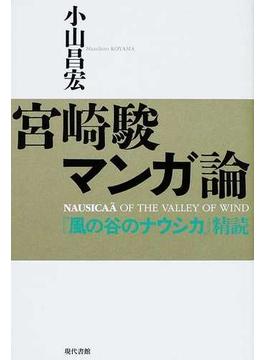 宮崎駿マンガ論 『風の谷のナウシカ』精読