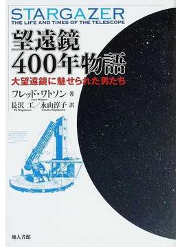 望遠鏡400年物語 大望遠鏡に魅せられた男たち