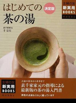 はじめての茶の湯 決定版