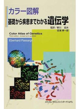 基礎から疾患までわかる遺伝学 カラー図解