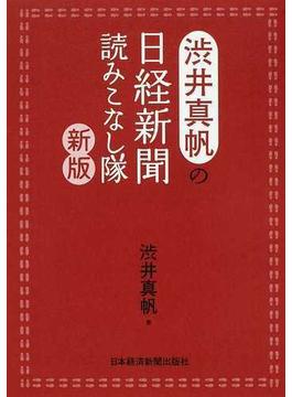 渋井真帆の日経新聞読みこなし隊 新版