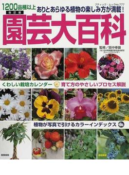 園芸大百科 1200品種以上 ありとあらゆる植物の楽しみ方が満載! 改訂版(ブティック・ムック)