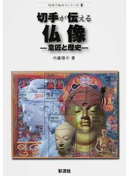 切手が伝える仏像 意匠と歴史