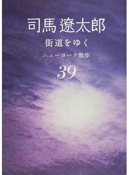 街道をゆく 新装版 39 ニューヨーク散歩(朝日文庫)