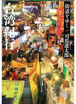 街道をゆく 新装版 40 台湾紀行(朝日文庫)