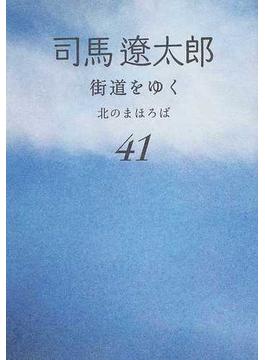 街道をゆく 新装版 41 北のまほろば(朝日文庫)