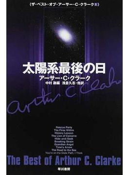 ザ・ベスト・オブ・アーサー・C・クラーク 1 太陽系最後の日(ハヤカワ文庫 SF)