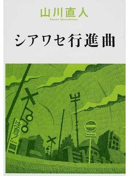 シアワセ行進曲 (ビームコミックス)