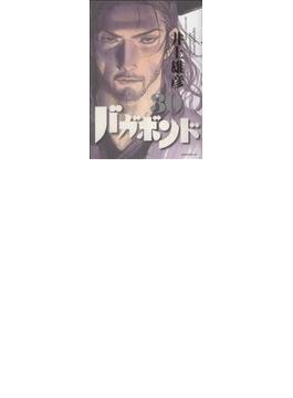 バガボンド 30 原作吉川英治「宮本武蔵」より (モーニングKC)