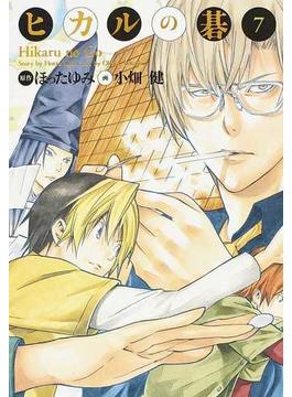 ヒカルの碁 7 完全版 (愛蔵版コミックス)(愛蔵版コミックス)
